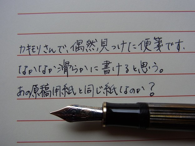 Letter paper of Masuya handwriting