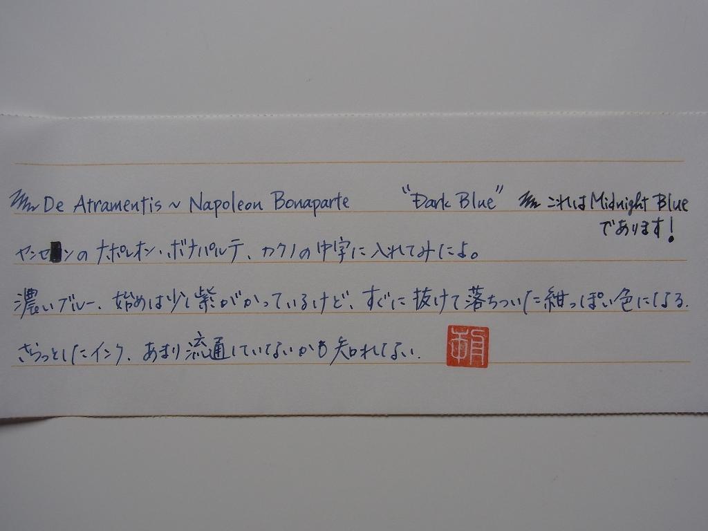 DE ATRAMENTIS Napoleon Bonaparte handwriting