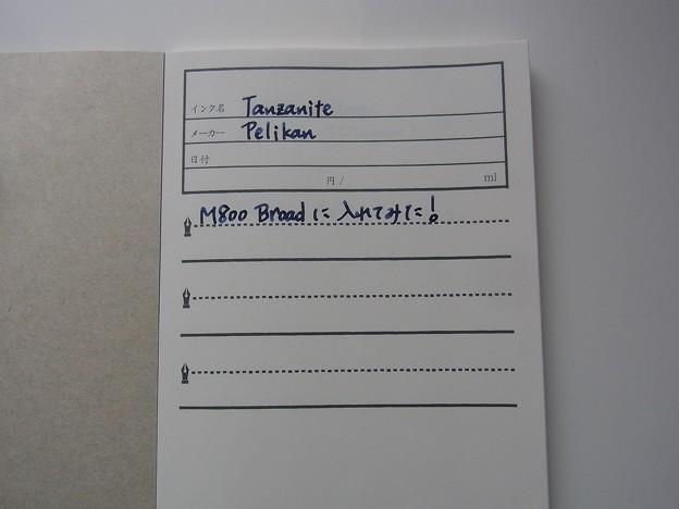 INK JOURNAL (made by TSUTAYA - Daikanyama) handwriting 1