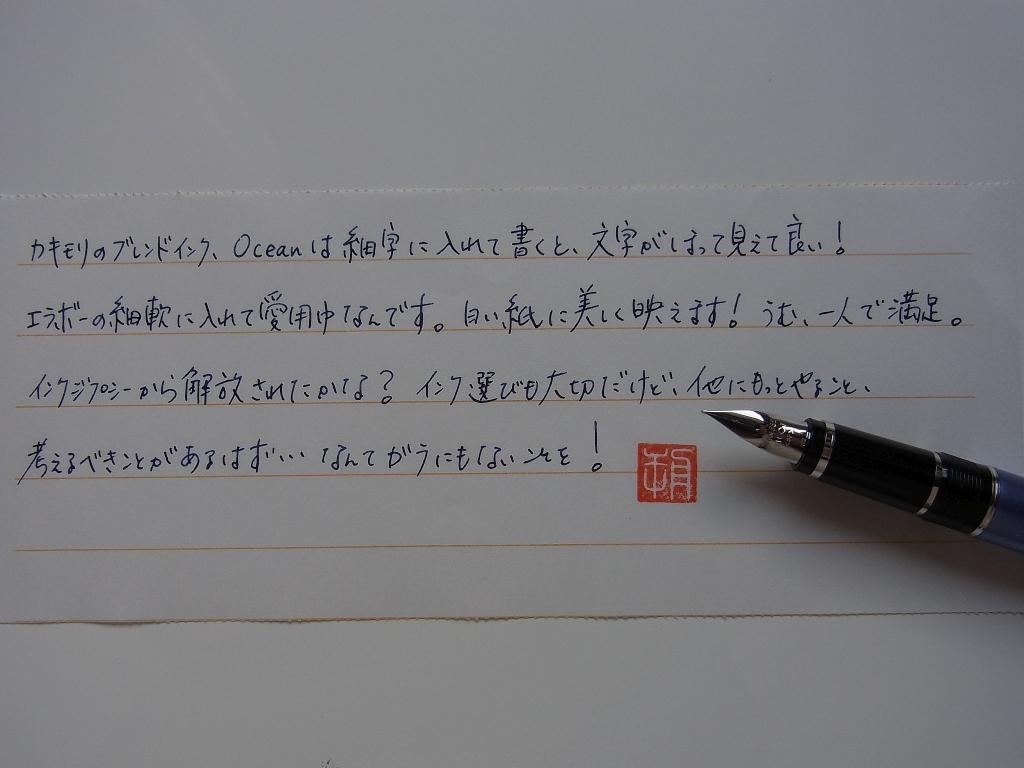 Scribble in Elabo with Ocean