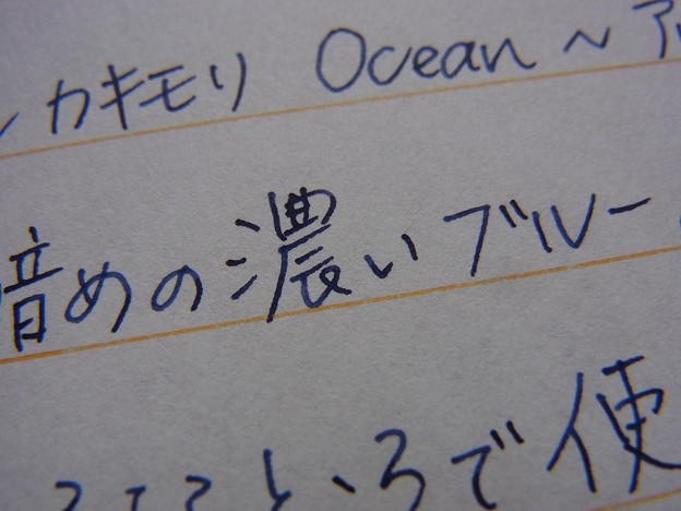 Ocean (Kakimori Original Ink) handwriting (zoom)