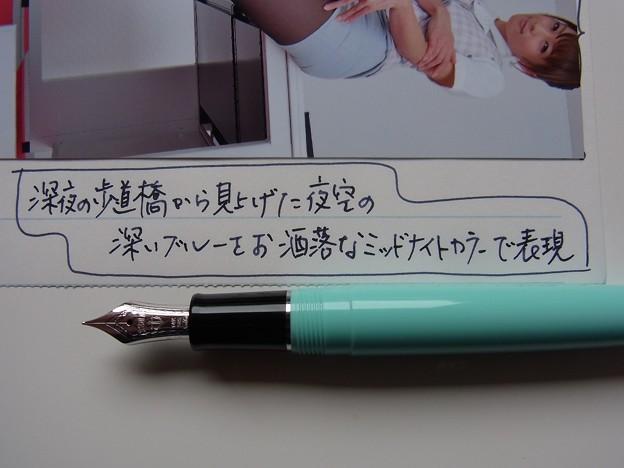Kobe Ink 物語 - 加納町ミッドナイト 試し書き(榛原蛇腹便箋)