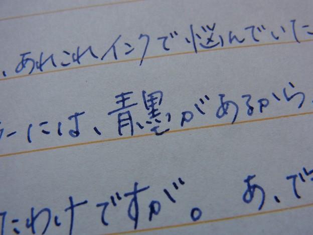Sailor Professional Gear (Morita Fountain Pen Shop Original) + Montblanc Permanent Blue (zoom)