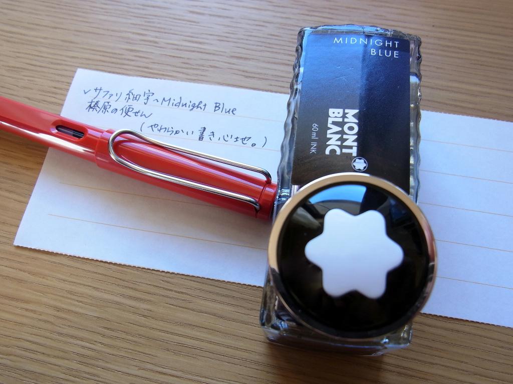 Lamy Safari (F) & Midnight Blue & Haibara Letter Paper