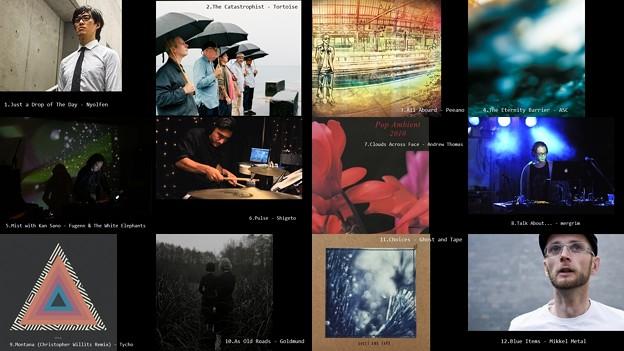 私的嗜好音楽59-エレクトロニカ,アンビエント,ポストロックとか。