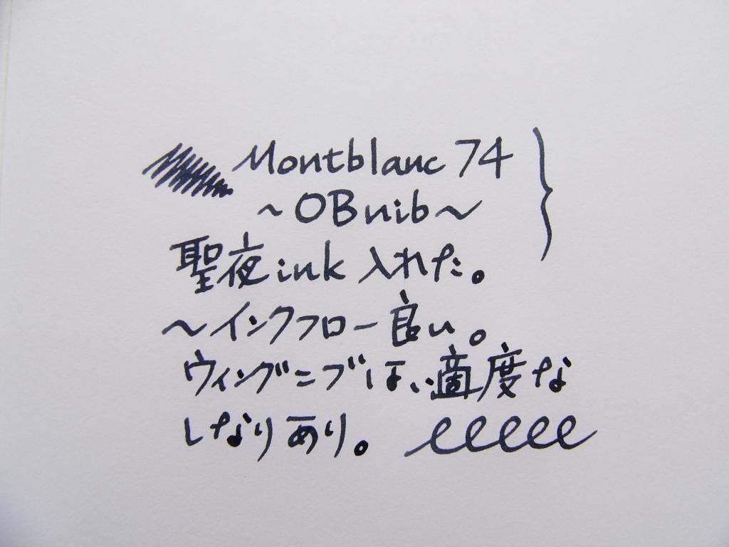 Montblanc 74 Handwriting 1