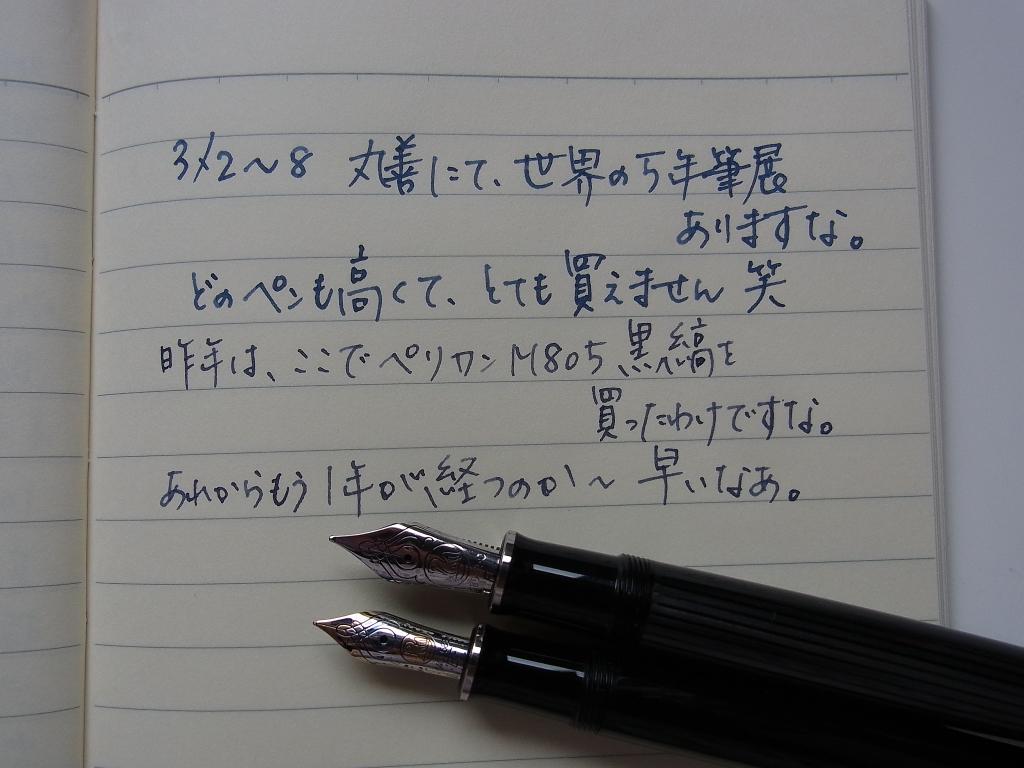 MONOKAKI落書き