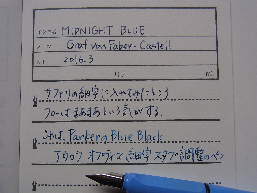 GVFB Midnight Blue インクジャーナル