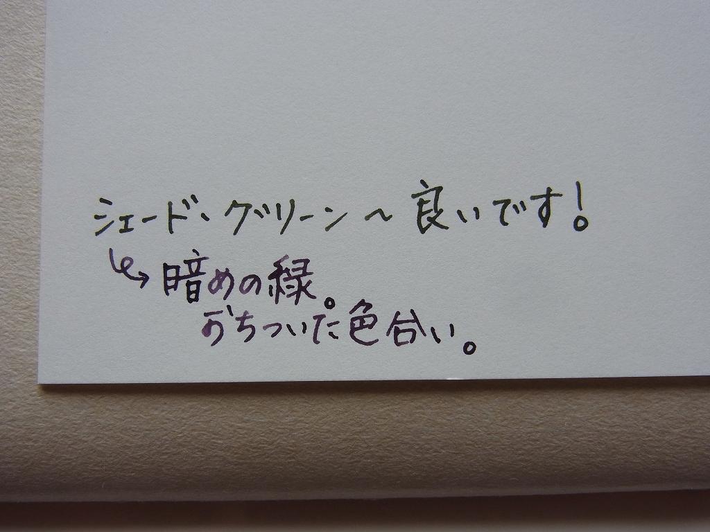 Shade Green handwriting 1