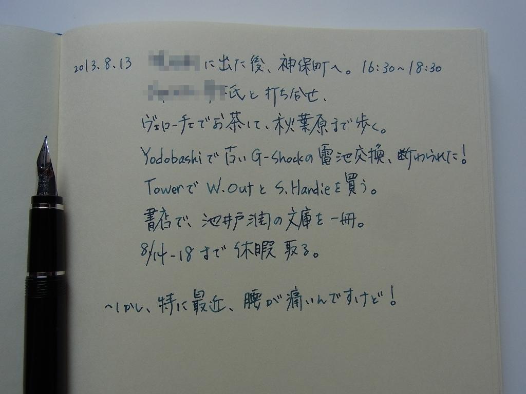 tsukushi-Notebook Scribbling