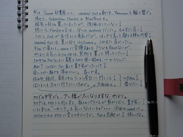 kakimori-Order Note Scribbling