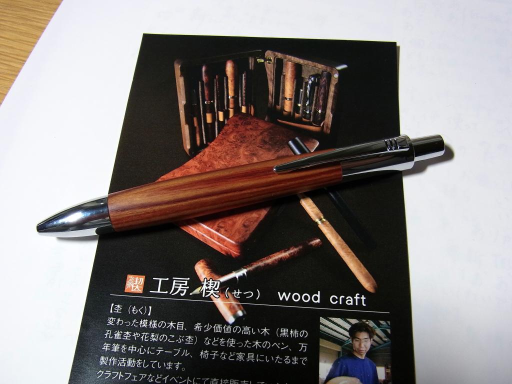 KOBO-SETSU BP Tulipwood