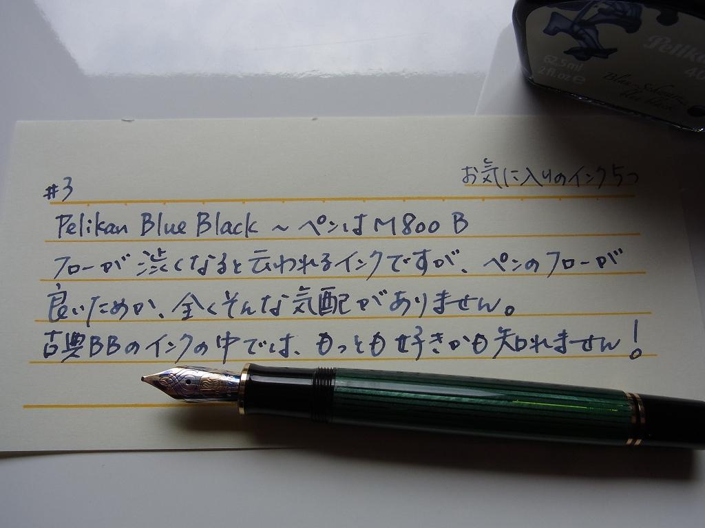 インク #3 - Pelikan Blue Black