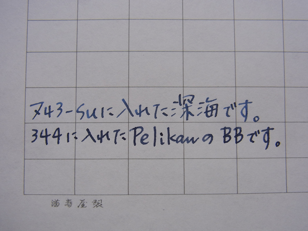 Pilot iroshizuku shin-kai & Pelikan BB handwriting on MASUYA Manuscript Paper (Delux)