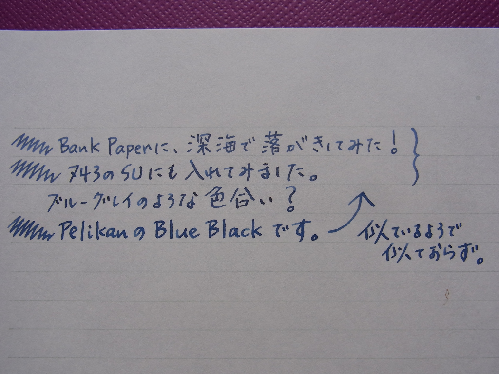 Pilot iroshizuku shin-kai handwriting on Bank Paper