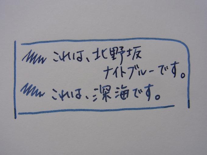 Kitanozaka Night Blue handwriting 1 (comparison iroshizuku shin-kai)