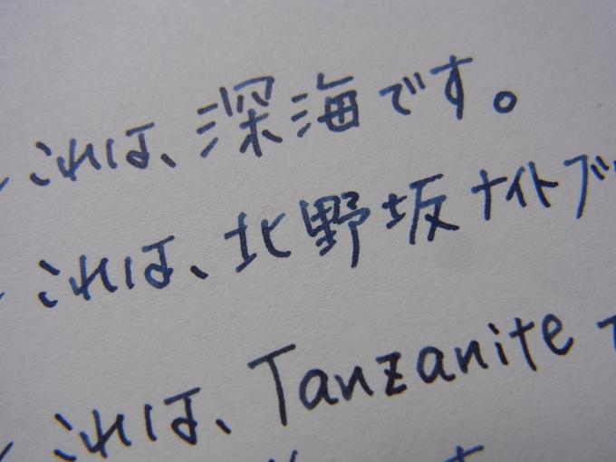 Kitanozaka Night Blue handwriting 2 (comparison iroshizuku shin-kai and more...) (zoom)