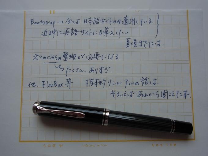 小日向京さん別注山田紙店原稿用紙にM805黒縞にて