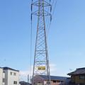 写真: 指扇線52号鉄塔