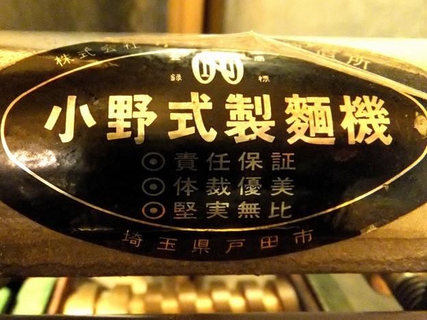 小野式製麺機1型
