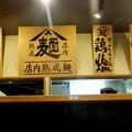 写真: 麺へのこだわりを感じる店内