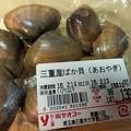 バカ貝139円