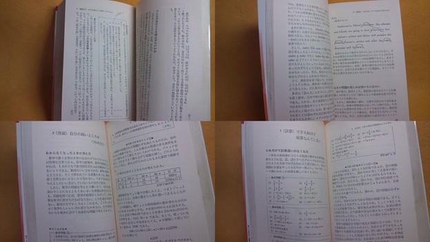内容見本 中学生用 気が付かなかった勉強法
