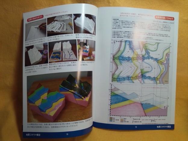 地質アナログ模型の世界 ジオラマ 本 雑誌 作り方 ハウツー