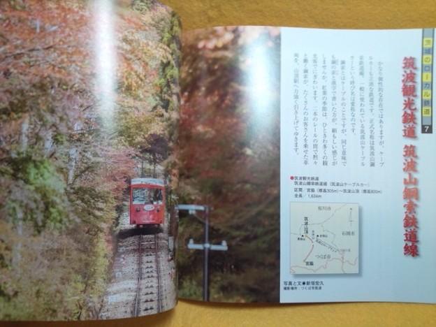 Photos: 筑波観光鉄道 筑波山鋼索鉄道線 茨城県 ケーブルカー 雑誌