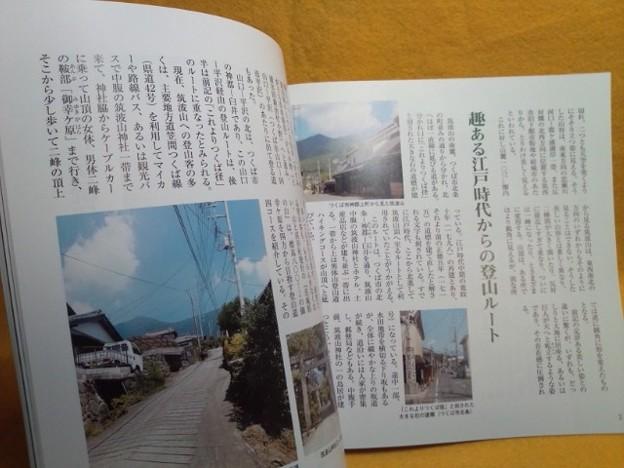 筑波山 旅行 資料 雑誌 ガイド
