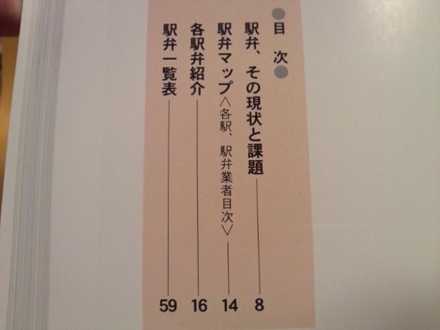 駅弁 常陽藝文 鉄道 電車 雑誌 資料