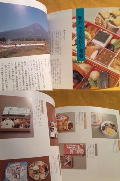 駅弁 常陽藝文 鉄道 電車 1999年12月号 雑誌 資料
