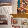 Photos: 駅弁 常陽藝文 鉄道 電車 1999年12月号 雑誌 資料