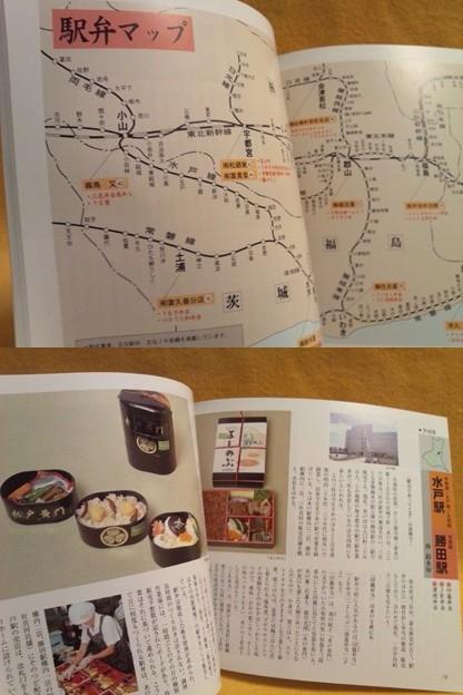 駅弁 常陽藝文 鉄道 電車 雑誌 資料 1999年12月号