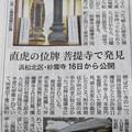 写真: 地方新聞に井伊直虎の位牌が・・来年のNHK大河ドラマの主人公