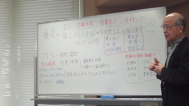 Photos: 「マイナンバー」学習会@神田に参加:白石孝さん(プライバシー・アク...