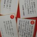 写真: 毎年新年号に掲載されるのだが、BIGISSUE JAPAN Vol.278のお正月かるたは面...
