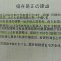 写真: 第32回財政学校第2講:地方税財源の偏在是正措置/飛田博史地方自治総...
