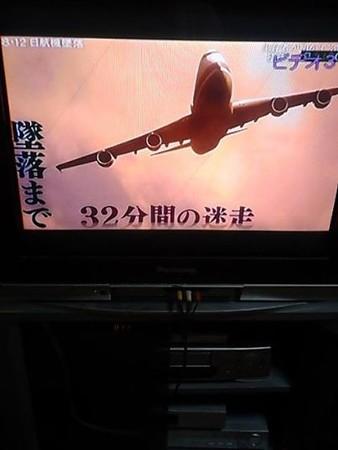 12JAL123便特別番組