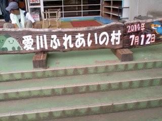 愛川ふれあいの村(7月13日)