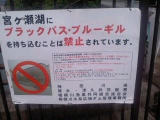 外来種持ち込み禁止(宮ヶ瀬湖)