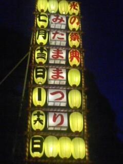 みたままつり(7月16日、靖国神社)