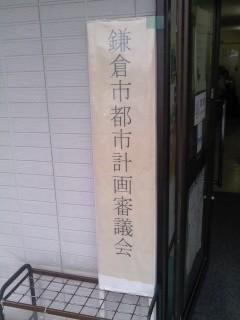 鎌倉市都市計画審議会(7月18日)