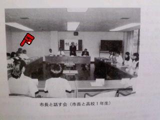 写真: 市長と話す会(平成8年7月22日)