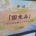 第一話「国生み」(古事記紙芝居)
