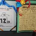 Photos: カウントダウン(9月16日、きらら大船)