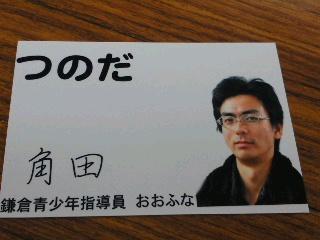 特製カード(鎌倉青指・角田晶生)