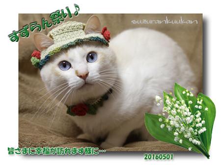 鈴蘭祭♪(ミューゲの日)