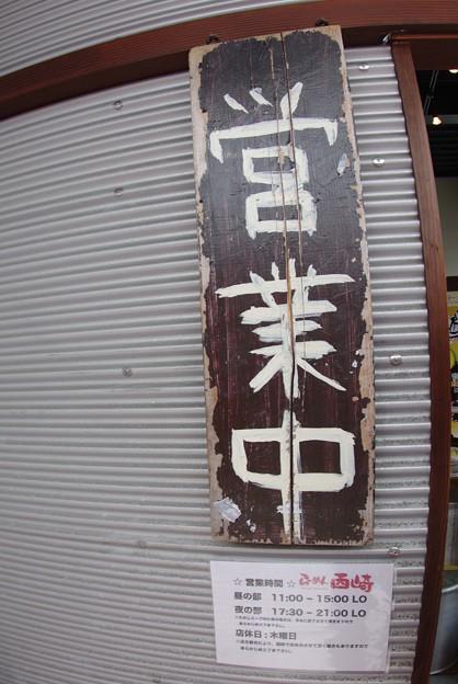 IMGP9526光市、らーめん西崎