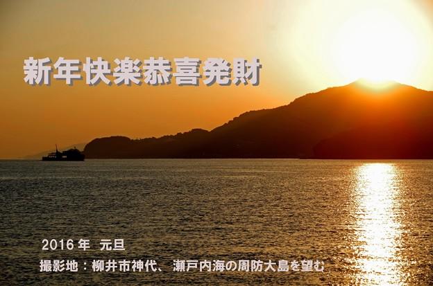 Photos: 柳井市、周防大島町を望む、フォト蔵2016年年賀状、